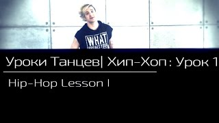 УРОКИ ТАНЦЕВ Хип - Хоп — видео урок 1 | Hip - Hop Lesson 1