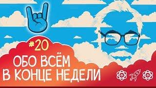 ОВКН №20 - погода, новинки фантастики и проч.