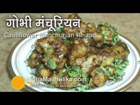 Gobi Manchurian Recipe |  Cauliflower Manchurian Recipe