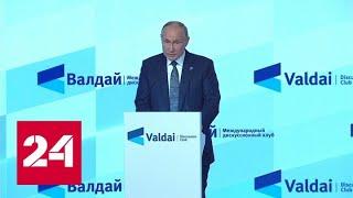 Путин: мы переживаем кризис принципов существования человека на Земле - Россия 24 