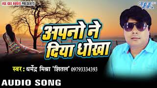 अपनों ने दिया हे धोखा   Apno Ne Diya Dhokha   Dharmendra Mishra 'Shital'   Hindi Sad Song 2019