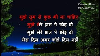 Mujhe Tumse Kuchh Bhi Na Chahiye - Karaoke