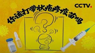 《健康之路》 20210106 你该打带状疱疹疫苗吗| CCTV科教 - YouTube