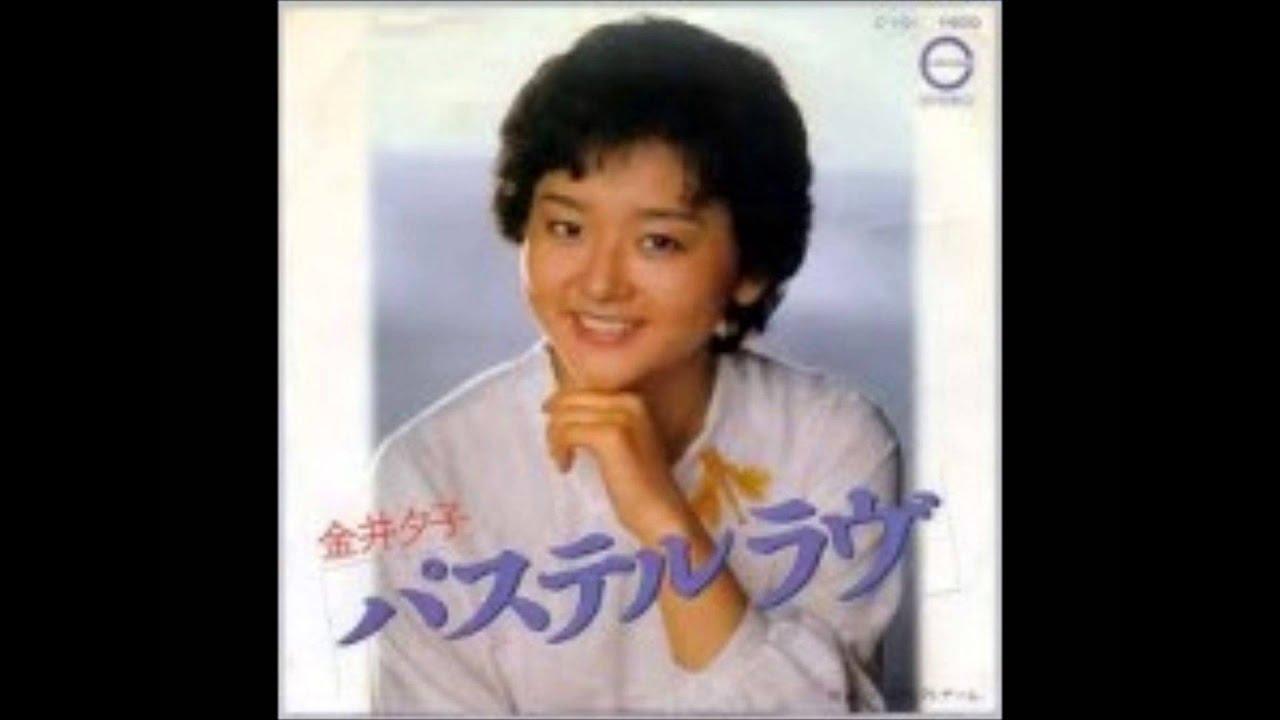 金井夕子 パステルラヴ - YouTub...