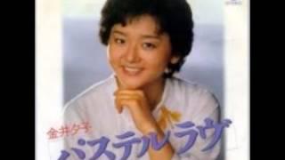 金井夕子 パステルラヴ
