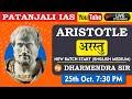 Aristotle (अरस्तु) | English Medium | By Dharmendra Sir | Patanjali IAS