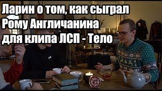 Ларин о Роме Англичанине и клипе ЛСП - Тело