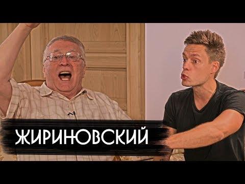 Жириновский - о драках, мемах и фашизме / вДудь - Видео онлайн