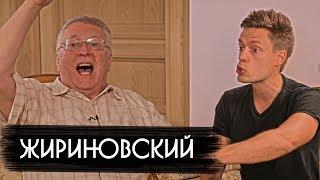 Жириновский - о драках, мемах и фашизме / вДудь