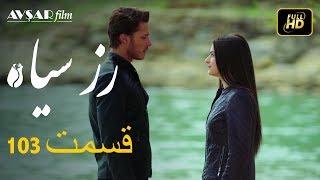 سریال ترکی رزسیاه دوبله فارسی قسمت 103