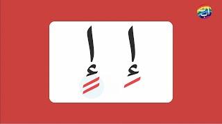 Arabic Alphabet for Kids Arabic TANWIN KASRATAIN with Alphabet Pronunciation