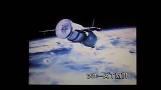 宇宙飛行士秋山豊寛氏、ミール滞在を振り返る。   (TBS「宇宙からの贈...
