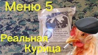 Сухпаек MRE - Меню 5