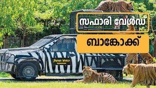 Safari World & Marine Park Bangkok, Thailand -Tech Travel Eat Thailand Series Malayalam Travel Vlog