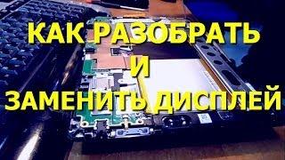 Скачать Как разобрать и заменить модуль дисплея ASUS MeMO Pad FHD 10 ME302C