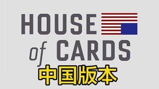 纸牌屋(中国版本)China's House of Cards