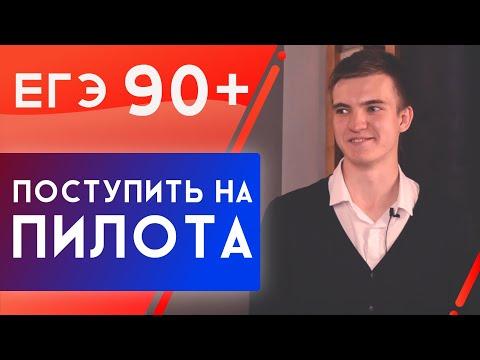 Как сдать егэ 90+ и поступить в летное училище   Интервью о ЕГЭ по ФИЗИКЕ   Николай Ньютон