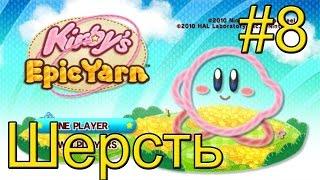 Kirby's Epic Yarn (Wii) прохождение часть 8 — Дельфин в Море Пива