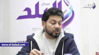 بالفيديو.. عمرو رمزي لـ'صدى البلد' : صورنا ' أسد سيناء' في عهد 'الاخوان'