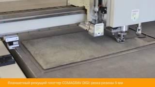 Планшетный режущий плоттер Comagrav DIGI - резка резины 5 мм(, 2016-06-10T12:48:13.000Z)