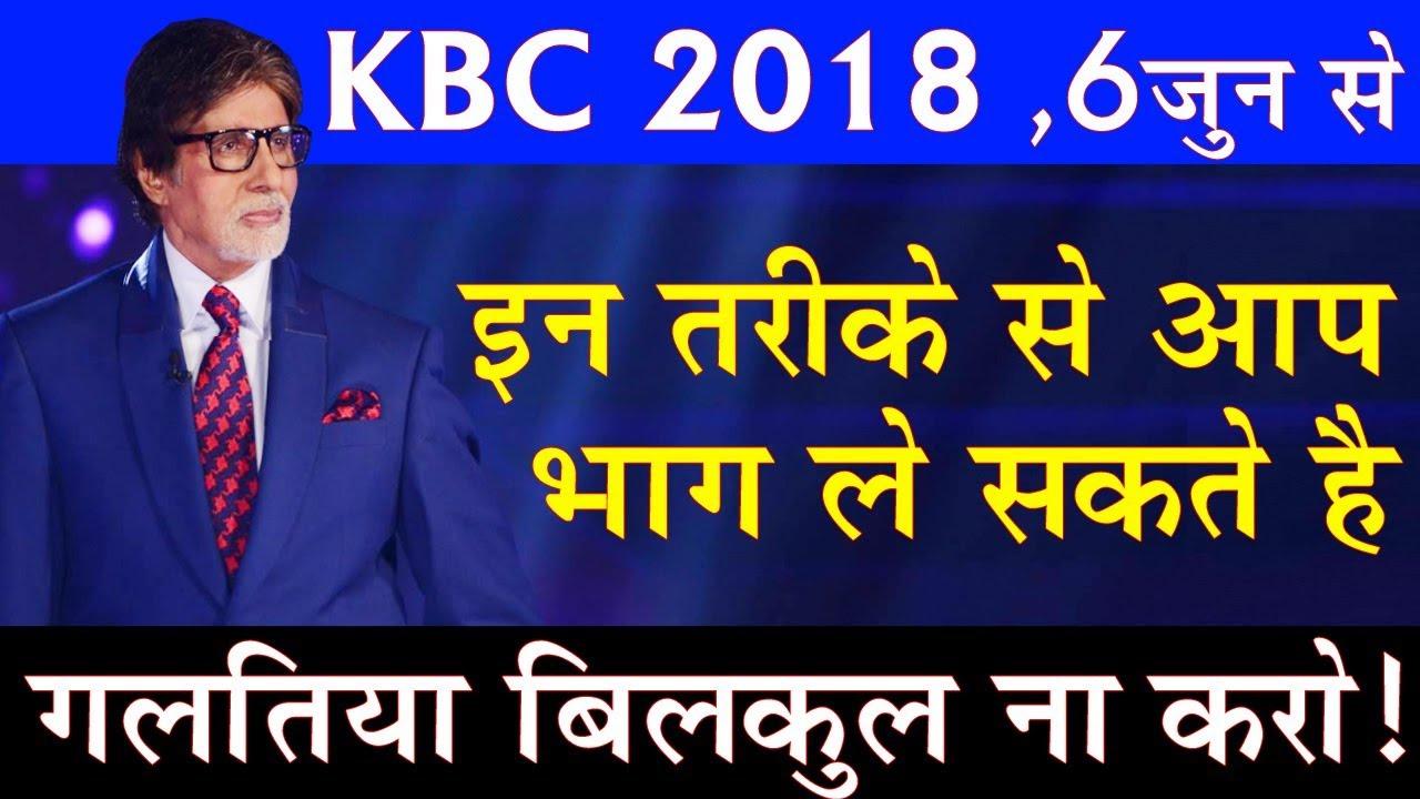 KBC 2018 | How to Register in KBC 2018 | Kaun Banega Crorepati 2018
