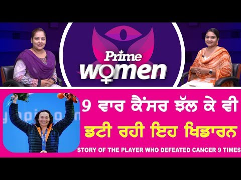 Prime Women #26_Story of The Player Who Defeated Cancer 9 Times