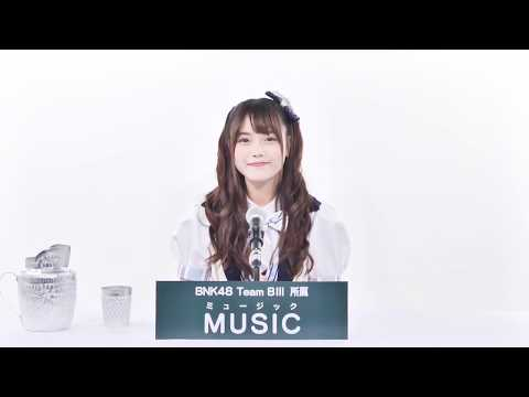 BNK48 Team BIII  MUSIC PRAEWA SUTHAMPHONG  ミュージック