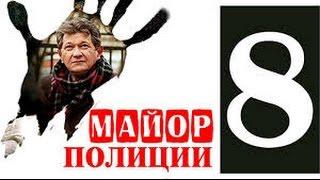 Майор полиции 8 серия 2013 Детектив фильм сериал