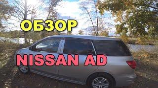 Обзор Ниссан АД   Nissan AD.  Авто для путешествий и перевозки грузов.  Идеальная машина!