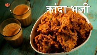 कांदा भजी   Kanda Bhaji Recipe in Marathi   Roopa Nabar   Onion Pakora   Monsoon Special Fritters