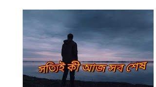 সত্যিই কি আজ সব শেষ bangla sad love shayari - HD Sachin Creation