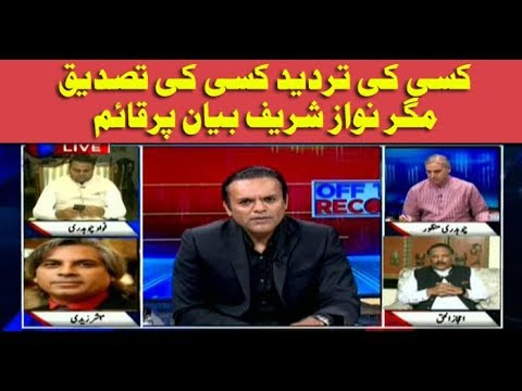 Off The Record - 15th May 2018 - Ary News