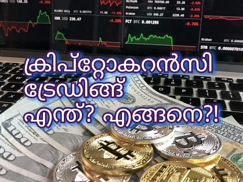 Cryptocurrency Trading Malayalam