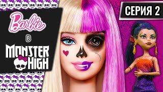 Барби превратилась в монстра – Barbie в Monster High – Серия 2