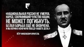 Н. Михалков. Русские без России. Генерал Врангель