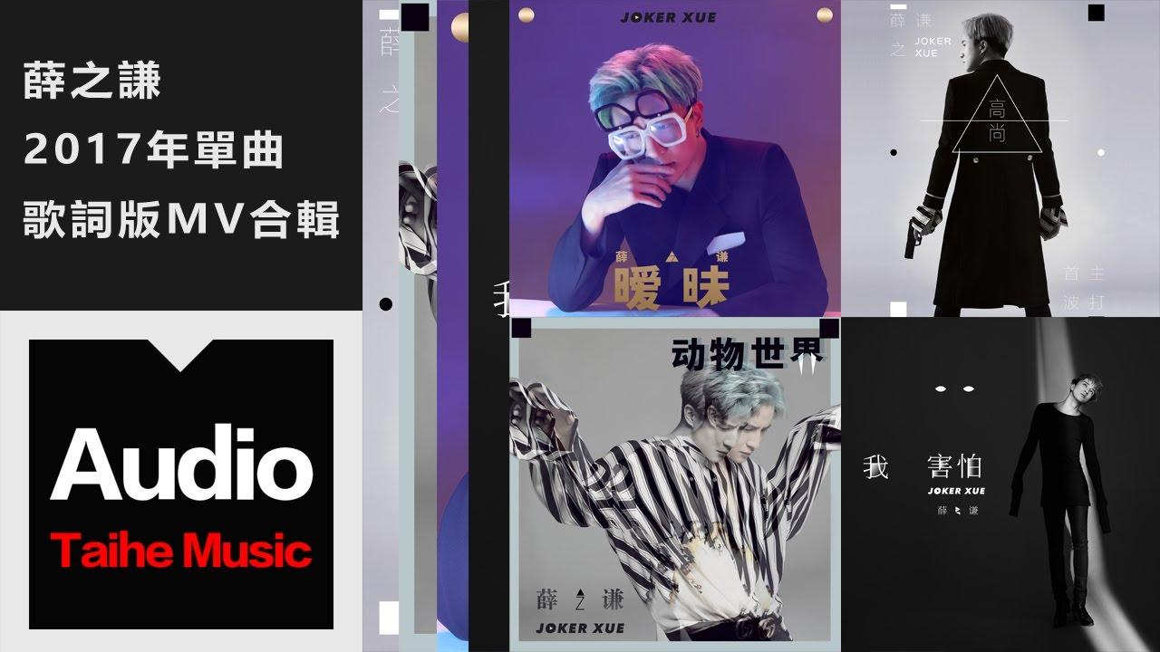 薛之謙【高尚+動物世界+曖昧+我害怕】2017 年歌詞版 MV 完整版合輯