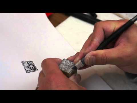 Carving a Name Seal for Jinyu Lu a Chinese Brush Painting Ar