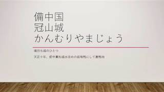 #07 冠山城(かんむりやまじょう)