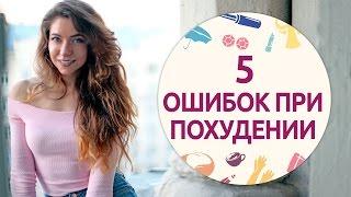 5 типичных ошибок при похудении [Шпильки | Женский журнал]