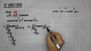 Страница 26 Задание 85 (Столбик 1) – Математика 4 класс Моро – Учебник Часть 2