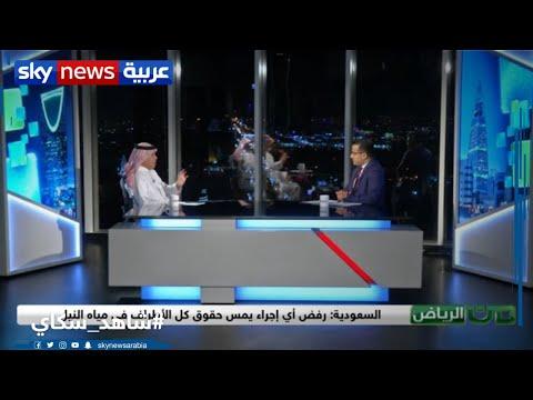 من الرياض | أزمة سد النهضة... التزام سعودي بالدفاع عن الأمن المائي العربي  - نشر قبل 2 ساعة