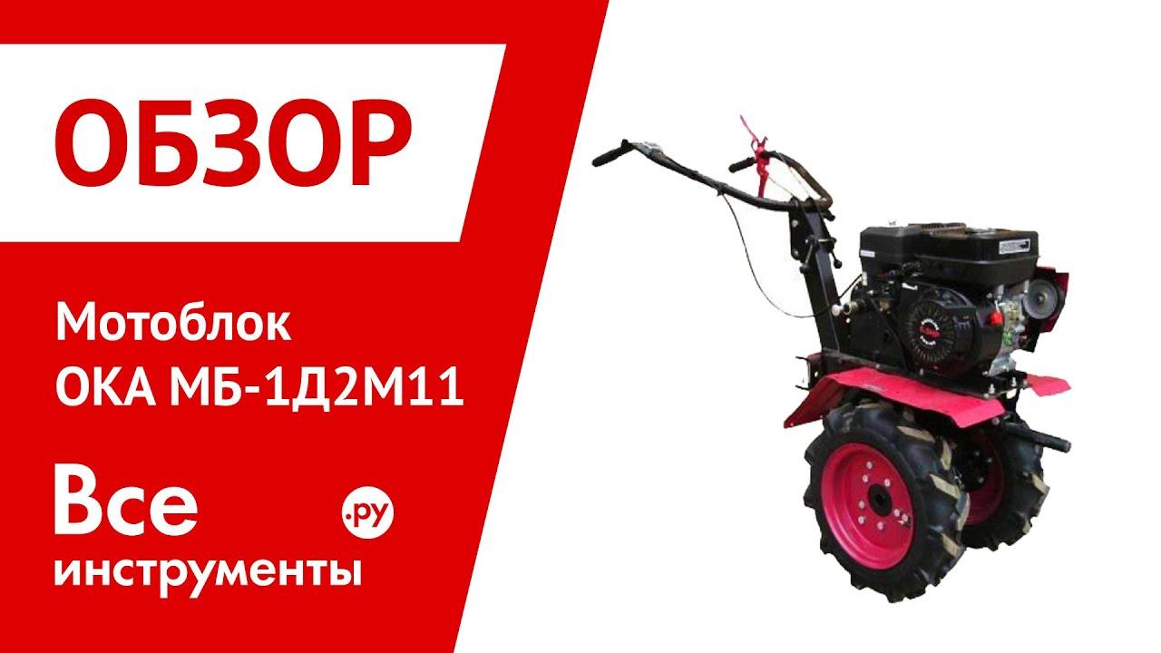 Подготовка к работе мотоблока ОКА МБ-1Д1М11 005.45.0100-25