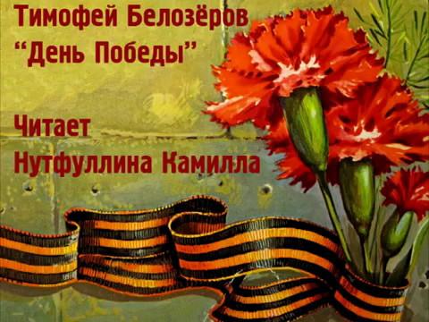 Изображение предпросмотра прочтения – КамиллаНутфуллина читает произведение «День Победы» Т.М.Белозёрова