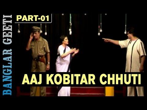 Bangla Jatra   Aaj Kobitar Chhuti   Vol 1   Jatrapala   Anol, Kakoli, Romeo   Kiran