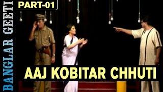 Repeat youtube video Bangla Jatra | Aaj Kobitar Chhuti | Vol 1 | Jatrapala | Anol, Kakoli, Romeo | Kiran