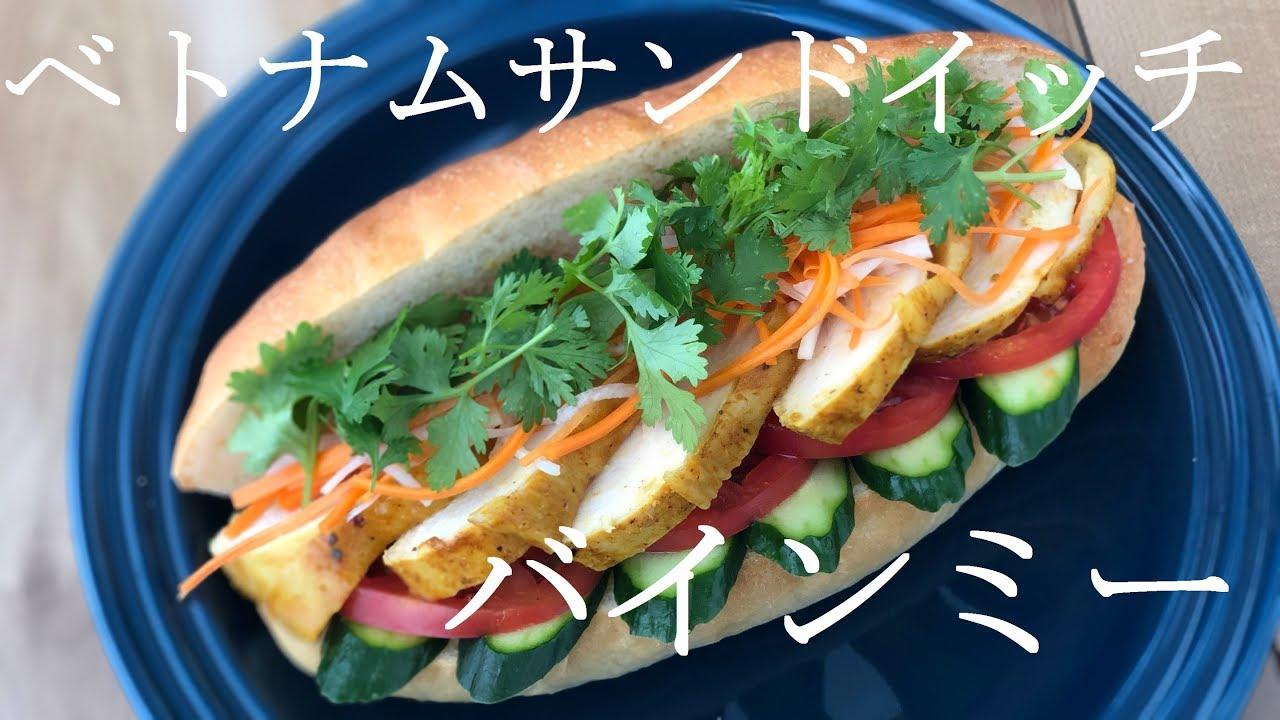 バインミー ベトナムサンドイッチの作り方 bánh mì