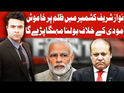 On The Front With Kamran Shahid - 5 February 2018 - Dunya News