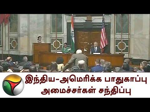 இந்திய - அமெரிக்க பாதுகாப்பு அமைச்சர்கள் சந்திப்பு | India | America | Defence Ministers