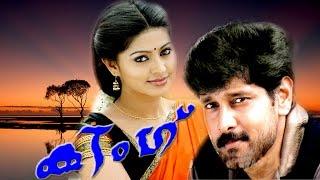 Malayalam Full Movie  KING | Malayalam full movie [HD]