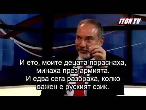 002 – Video – Khazar Jew Avigdor Lieberman – Defence Minister of Israel, Says It's Very Important Al